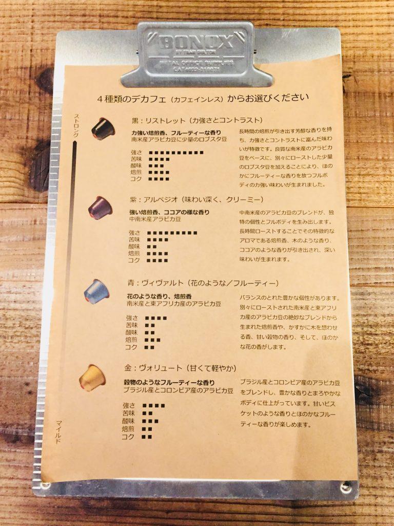 4種類のデカフェ(カフェインレス)からお選びください